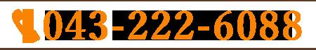 043-222-6088