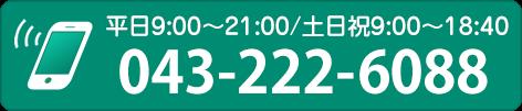 年中無休10時~13時/15時~21時tel:043-222-6088