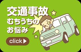 交通事故に関するお悩み