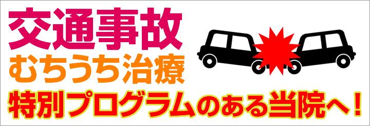 交通事故・むちうちの施術プログラム