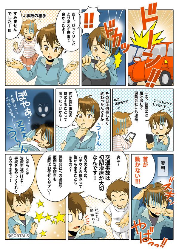 交通事故・むちうち漫画